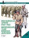 Джоуэтт Ф. - Итальянская армия, 1940-1943. Европейский театр военных действий обложка книги
