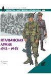 Джоуэтт Ф. - Итальянская армия, 1943-1945 обложка книги