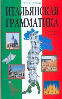 Итальянская грамматика