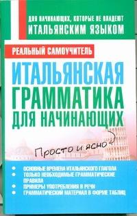 Матвеев С.А. - Итальянская грамматика для начинающих обложка книги