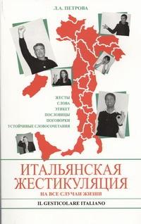 Петрова Л.А. - Итальянская жестикуляция. На все случаи жизни обложка книги
