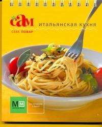 Ильиных Н.В. - Итальянская кухня обложка книги