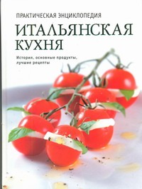 Полетаева Н.В. - Итальянская кухня обложка книги