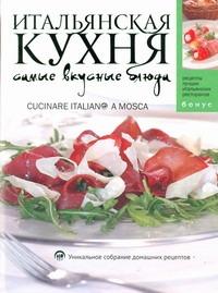 - Итальянская кухня. Самые вкусные блюда обложка книги
