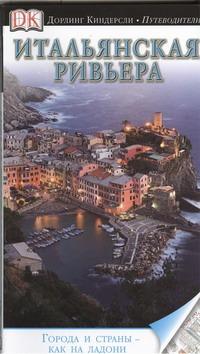 Здоровова О.В. - Итальянская Ривьера обложка книги