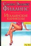 Филлипс С.Э. - Итальянские каникулы обложка книги
