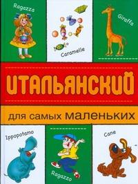Коток В.А. - Итальянский для самых маленьких обложка книги