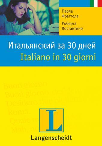 Итальянский за 30 дней Фраттола П.