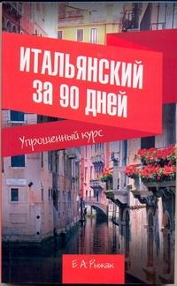 Рыжак Е.А. - Итальянский за 90 дней. Упрощенный курс обложка книги