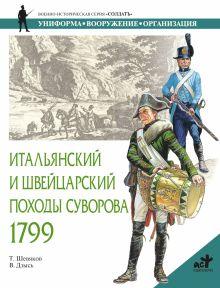 Шевяков Т.Н. - Итальянский и Швейцарский походы Суворова, 1799 обложка книги