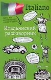 Лазарева Е.И. - Итальянский разговорник обложка книги