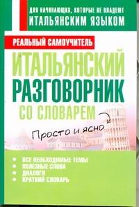 Матвеев С.А. - Итальянский разговорник со словарем обложка книги