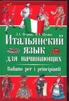 Петрова Л.А. - Итальянский язык для начинающих обложка книги