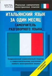 Яшина М.Г. - Итальянский язык за один месяц обложка книги