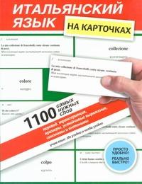 Рыжак Н.А. - Итальянский язык на карточках обложка книги