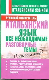 Матвеев С.А. - Итальянский язык. Все необходимые разговорные темы обложка книги