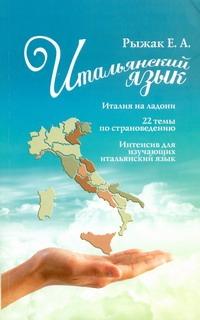 Рыжак Е.А. - Итальянский язык. Италия на ладони. 22 темы по страноведению обложка книги