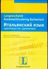 Итальянский язык. Практикум по грамматике Бернабеи-Дангельмайер П.