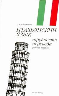 Итальянский язык. Трудности перевода Абраменко Г.А.