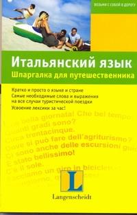 Корсо Сабине - Итальянский язык. Шпаргалка для путешественника обложка книги