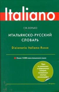 Зорько Г.Ф. - Итальянско-русский словарь обложка книги