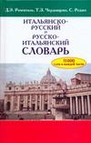 Итальянско-русский и русско-итальянский словарь обложка книги