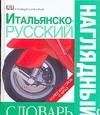 Гавира А. - Итальянско-русский наглядный словарь обложка книги