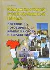 Итальянско-русский, русско-итальянский словарь пословиц, поговорок, крылатых сло обложка книги