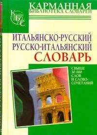Итальянско-русский. Русско-итальянский словарь ( Зорько Г.Ф.  )