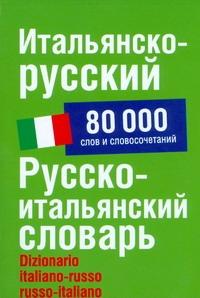Итальянско-русский.Русско-итальянский словарь от book24.ru