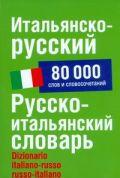 Итальянско-русский.Русско-итальянский словарь