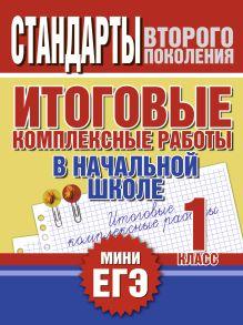 Нянковская Н.Н. - Итоговые комплексные работы в начальной школе. 1 класс обложка книги