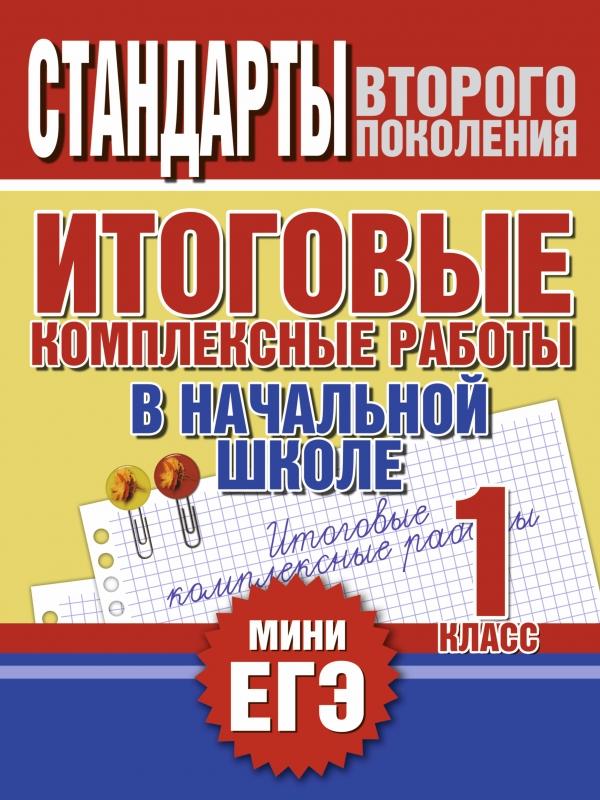 Итоговые комплексные работы в начальной школе. 1 класс Нянковская Н.Н.