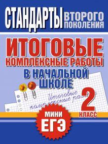 Нянковская Н.Н. - Итоговые комплексные работы в начальной школе. 2 класс обложка книги