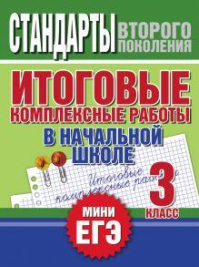 Нянковская Н.Н. - Итоговые комплексные работы в начальной школе. 3 класс обложка книги