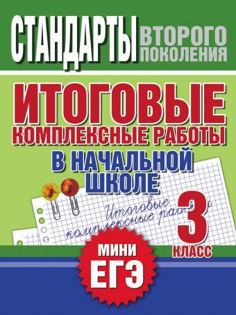 Итоговые комплексные работы в начальной школе. 3 класс Нянковская Н.Н.