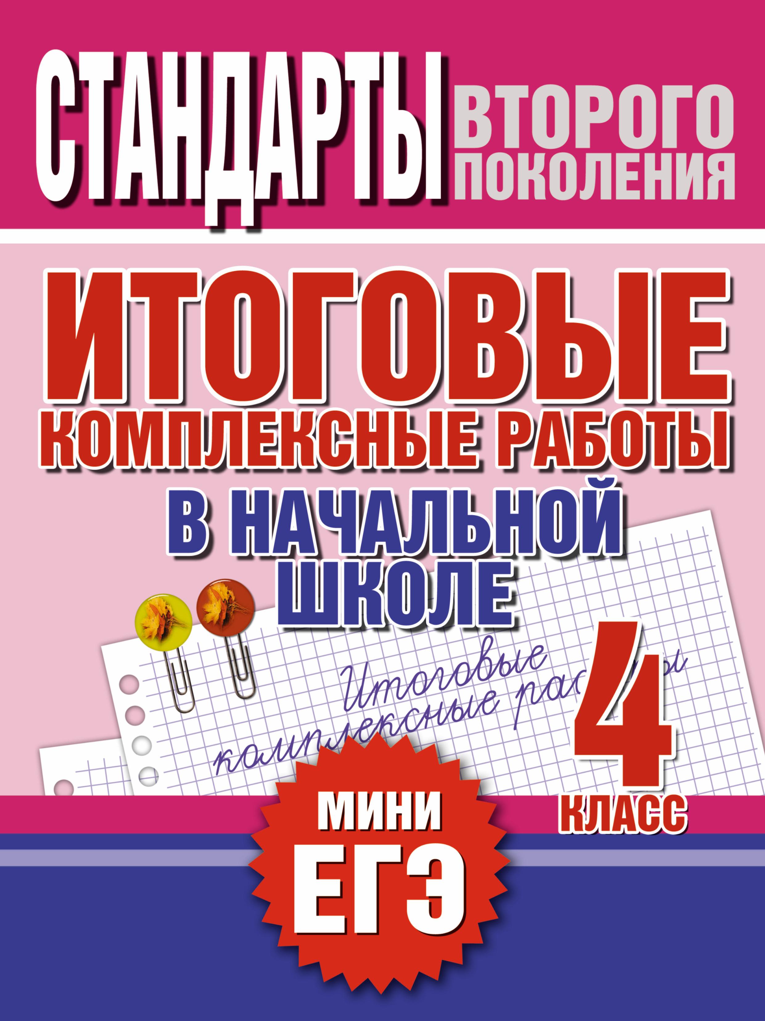 Итоговые комплексные работы в начальной школе. 4 класс ( Нянковская Наталья Николаевна  )