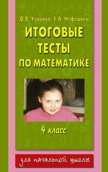 Узорова О.В. - Итоговые тесты по математике. 4 класс обложка книги