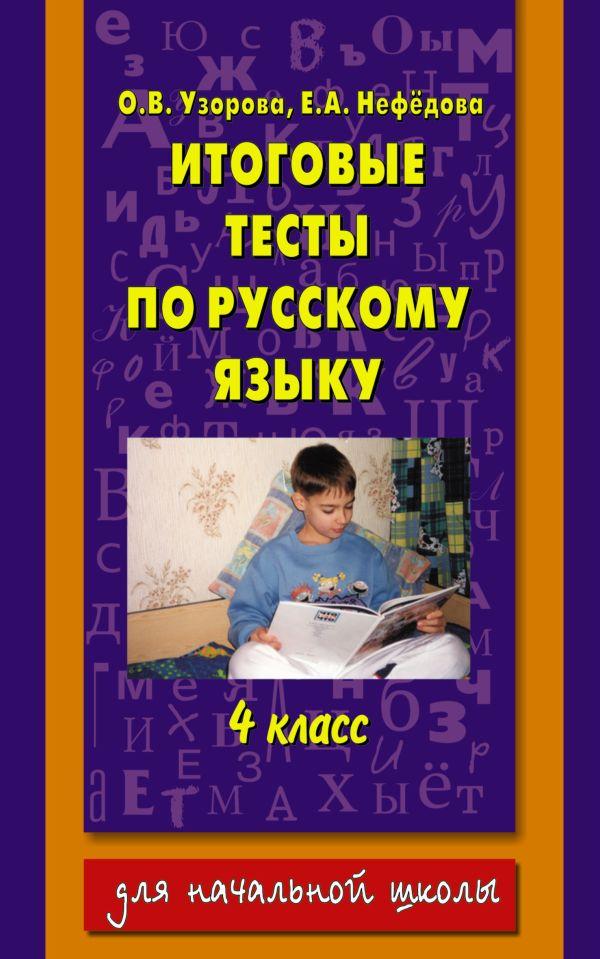 Итоговые тесты по русскому языку: 4-й класс Узорова О.В.