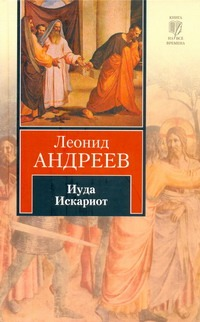 Андреев Л.Н. - Иуда Искариот обложка книги