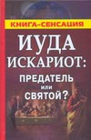 Михайлов С. - Иуда Искариот: предатель или святой?' обложка книги