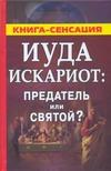 Михайлов С. - Иуда Искариот: предатель или святой? обложка книги