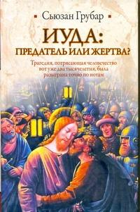 Грубар Сьюзан - Иуда: предатель или жертва? обложка книги
