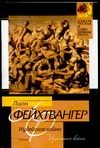 Иудейская война Фейхтвангер Л.