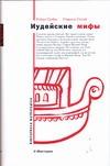 Иудейские мифы. [Книга Бытия] обложка книги