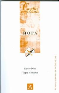 Фега Пьер - Йога обложка книги
