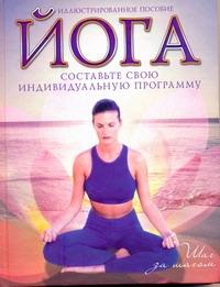 Теленкова Н.А. - Йога обложка книги