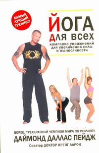 Пейдж Д. - Йога для всей семьи. Комплекс упражнений для увеличения силы и выносливости обложка книги