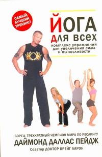 Йога для всей семьи. Комплекс упражнений для увеличения силы и выносливости Пейдж Д.