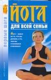 Сергеев И.С. - Йога для всей семьи. Первые шаги обложка книги